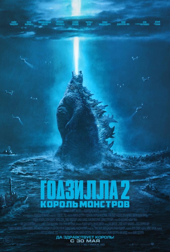 Годзилла 2: Король монстров (2019) - OST