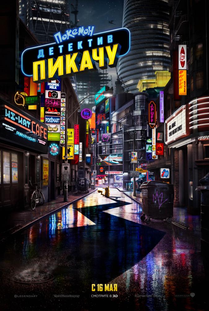 Покемон. Детектив Пикачу (2019) - OST