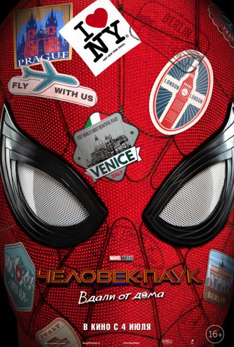 Человек-паук: Вдали от дома (2019) - OST