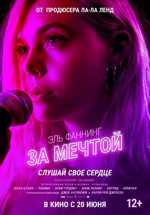За мечтой (2018) - OST