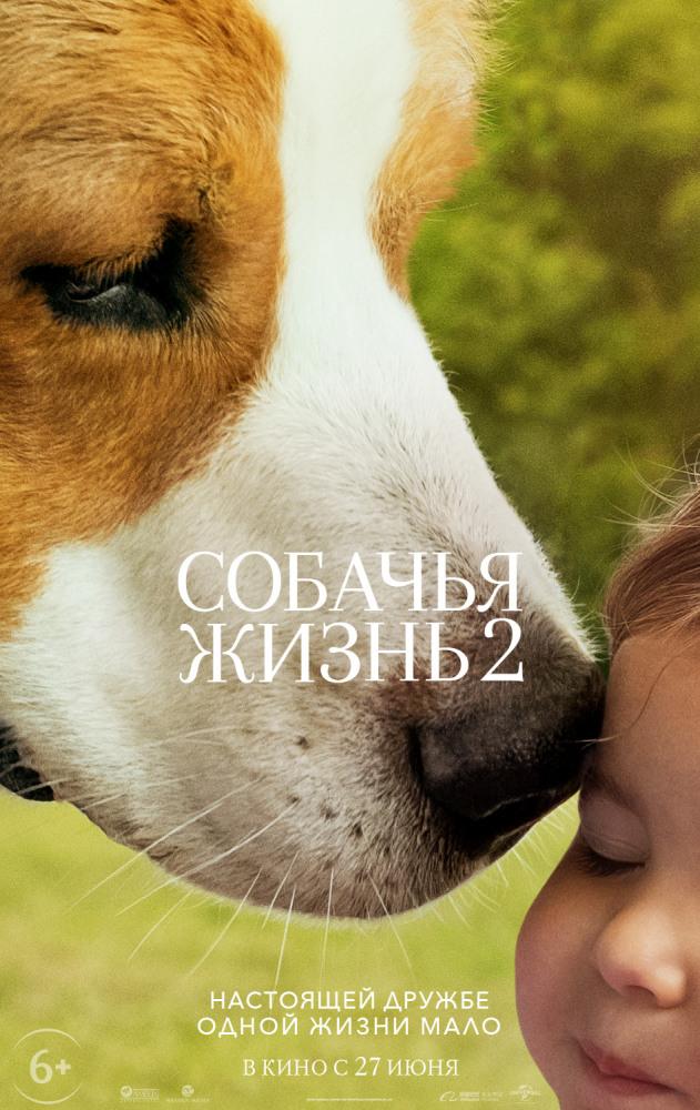 Собачья жизнь 2 (2019) - OST