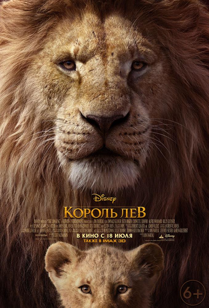Король Лев (2019) - OST