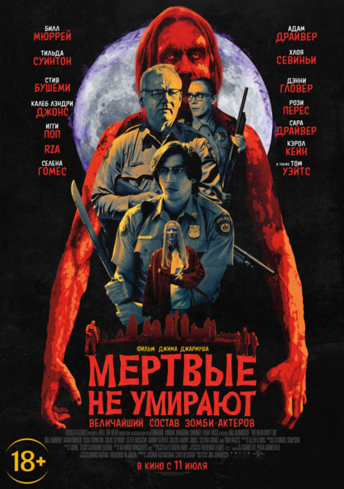 Мертвые не умирают (2019) - OST