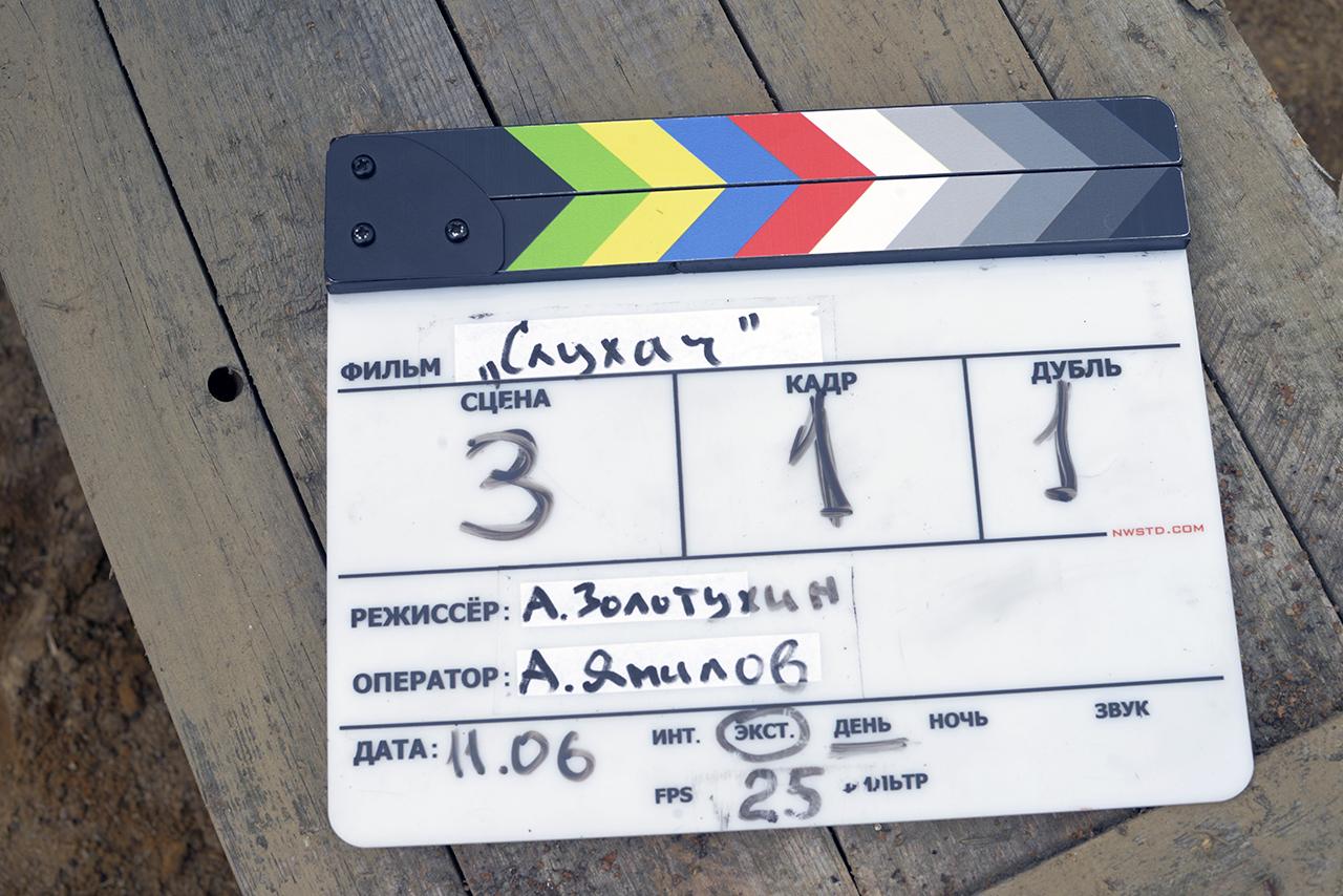 Киностудия Ленфильм и Фонд Александра Сокурова «Пример интонаций», приступили к съемкам нового полнометражного художественного фильма - «Слухач»