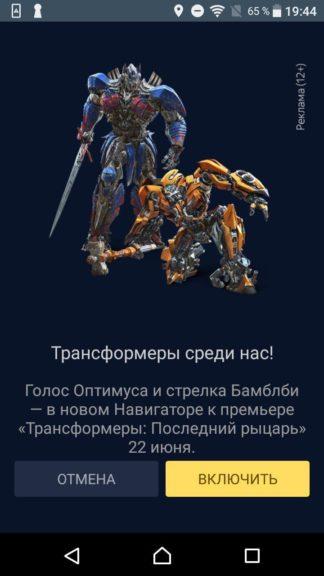 Яндекс.Навигатор заговорит голосом персонажа из «Трансформеров»