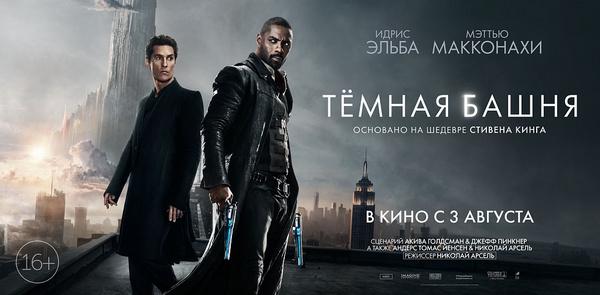 «Темная башня»: актеры, съемки, интересные факты