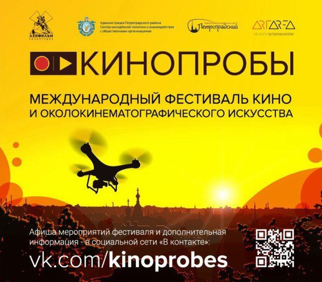 Пресс-конференция, посвященная II Международному фестивалю кино и околокинематографического искусства «Кинопробы»