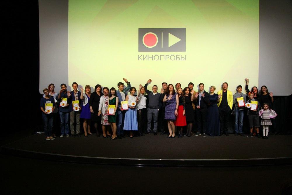 II Международный фестиваль кино и околокинематографического искусства «Кинопробы»