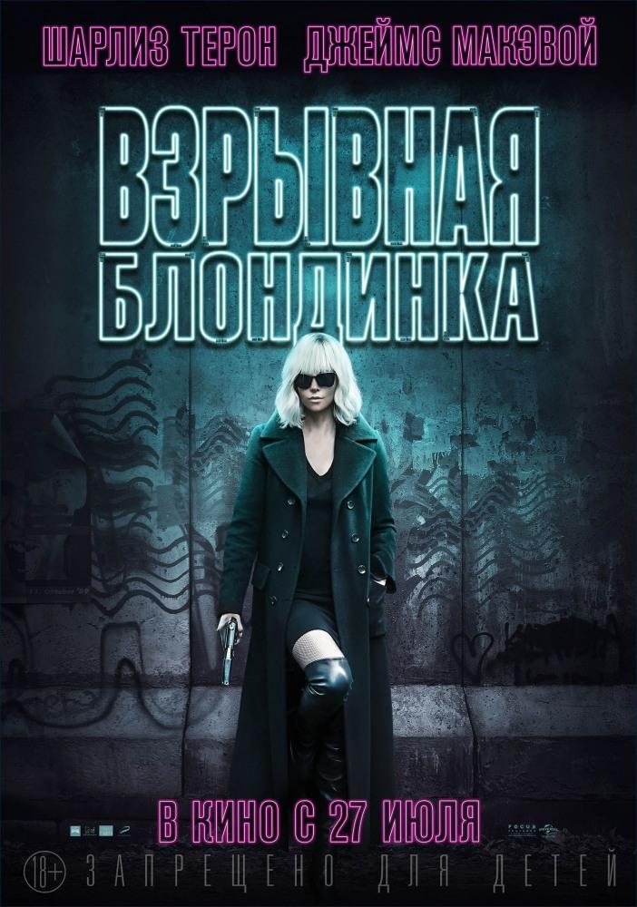 Взрывная блондинка (2017) — OST