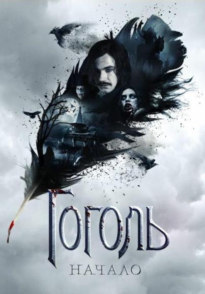Гоголь. Начало (2017) — OST