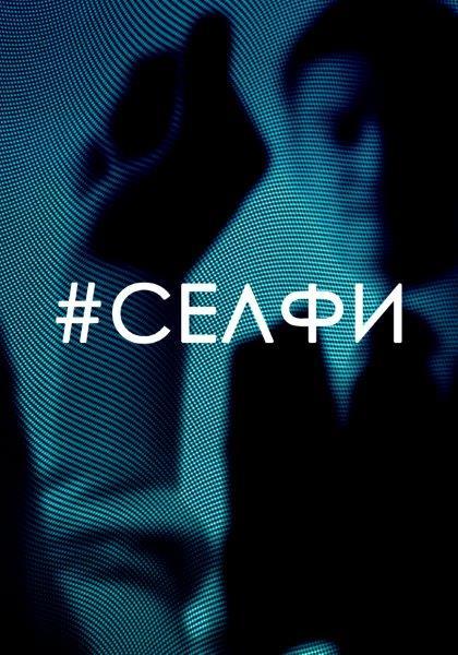 Премьера трейлера нового фильма Николая Хомерики «Селфи» с Константином Хабенским в главной роли (в прокате с 1 февраля 2018 года)