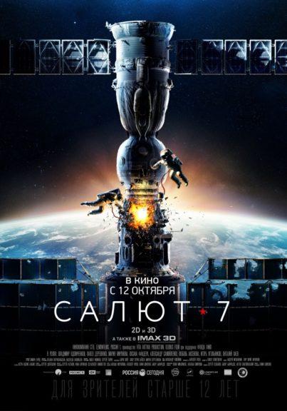 Салют-7 (2017) — OST