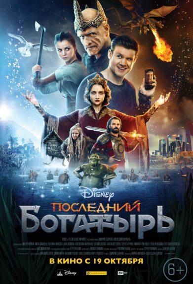 Последний богатырь (2017) — OST