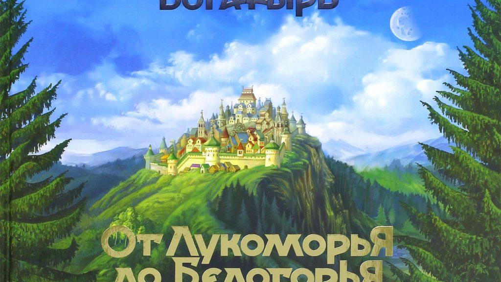 Богатырская книга