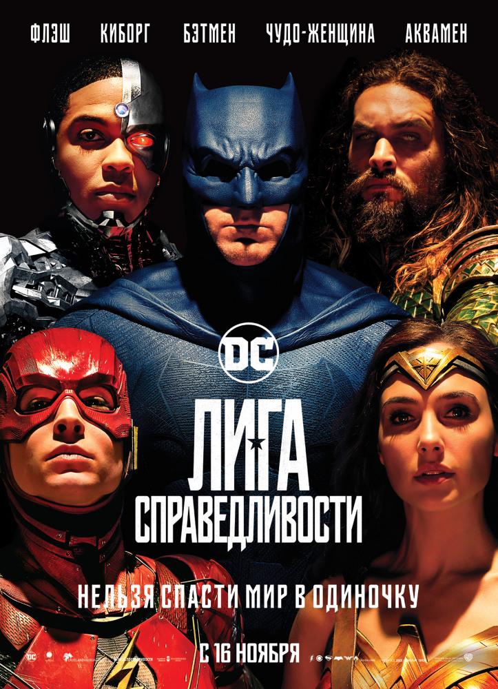 Лига справедливости (2017) — OST