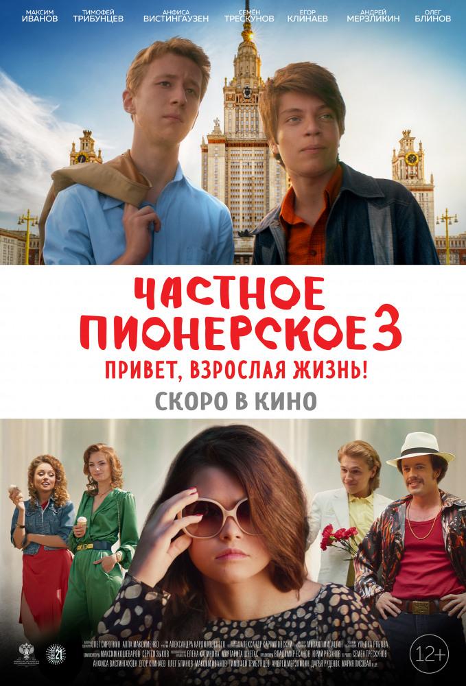 Частное пионерское 3. Привет, взрослая жизнь! (2017) — OST