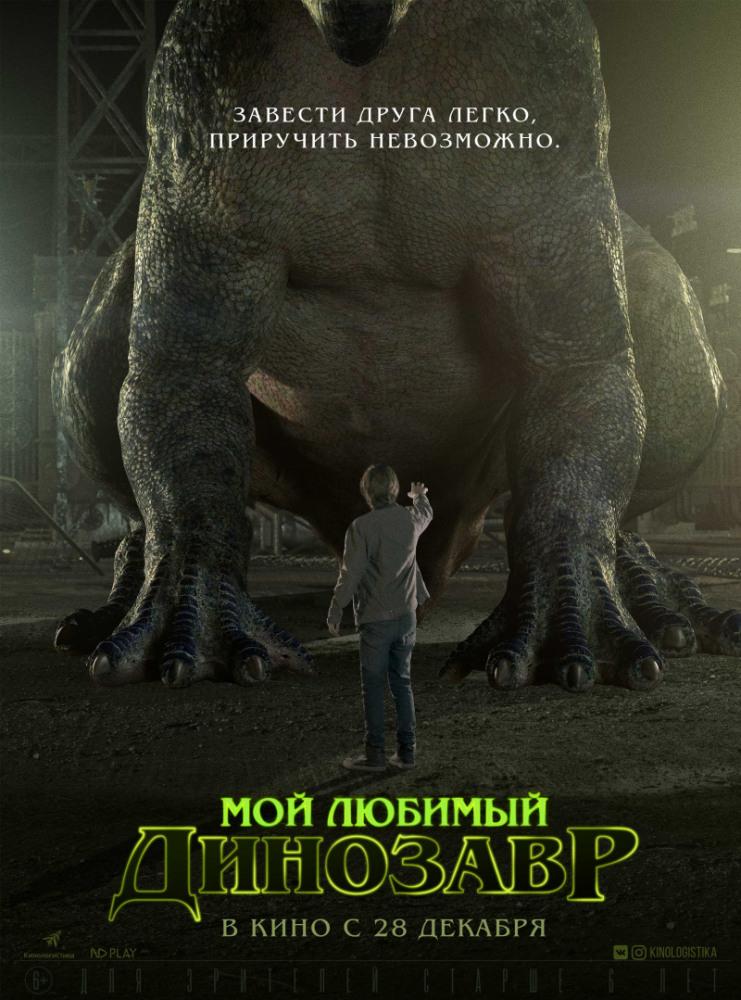 Саундтрек «Мой любимый динозавр» (2017)