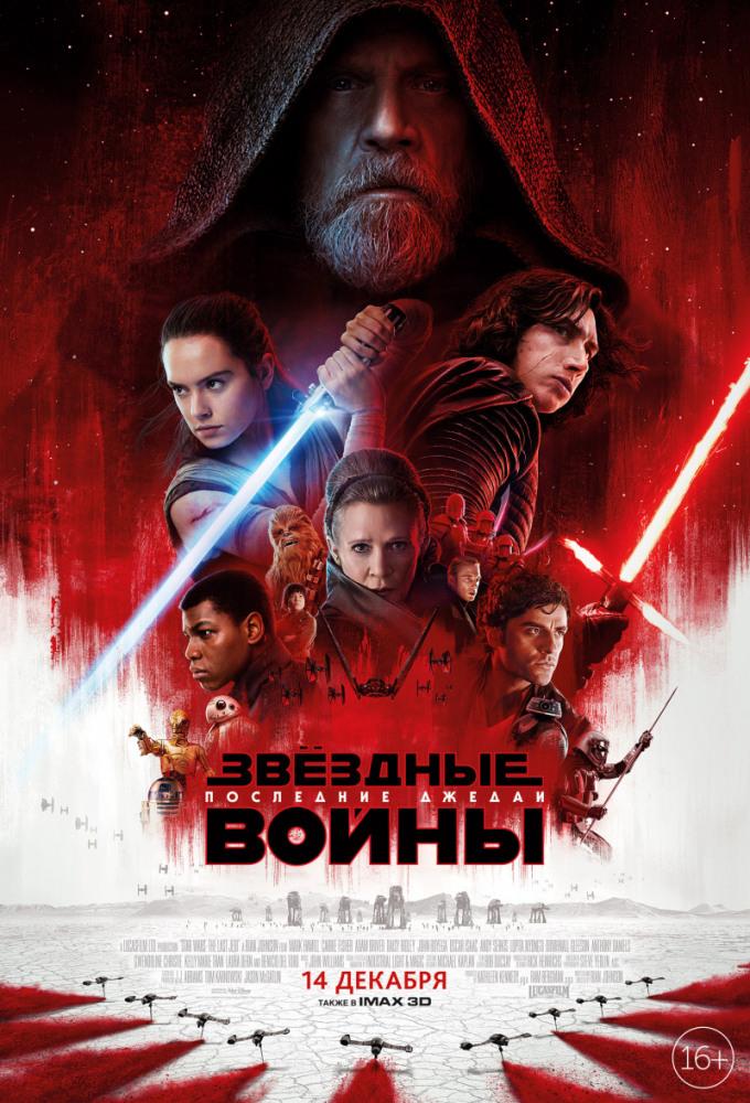 Звёздные войны: Последние джедаи (2017) — OST