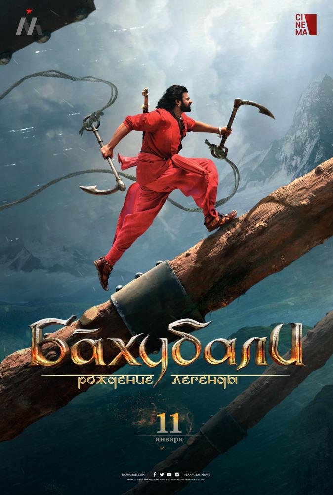 Саундтрек «Бахубали: Рождение легенды»