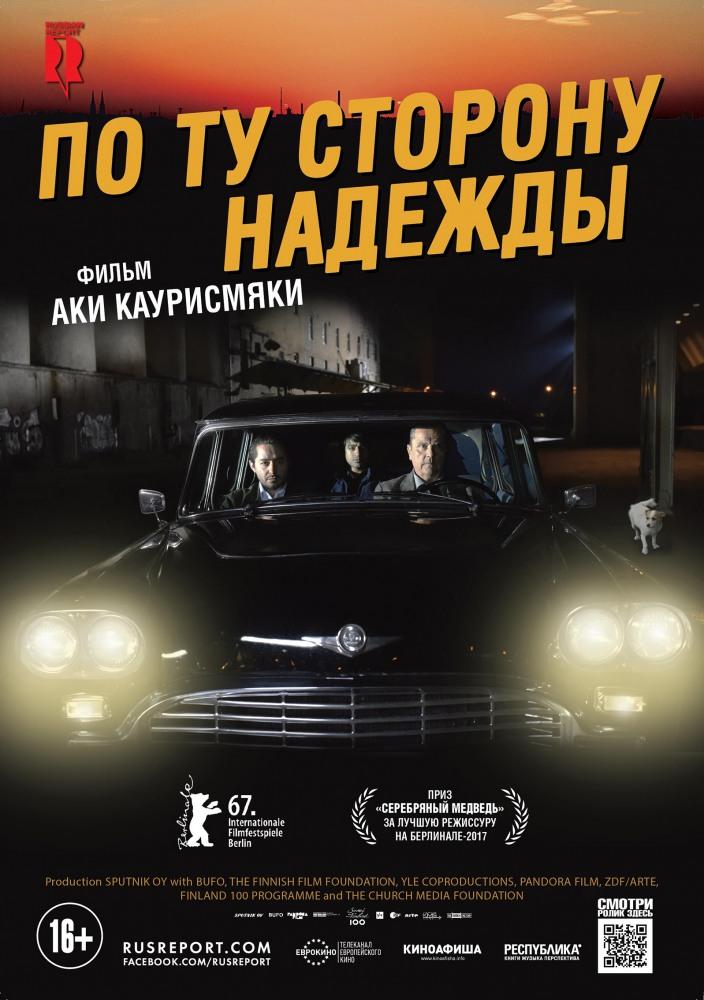 По ту сторону надежды (2017) - OST