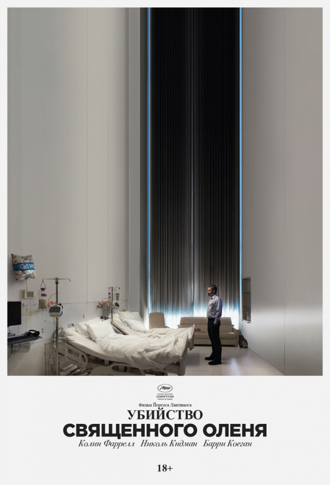 Убийство священного оленя (2017) — OST