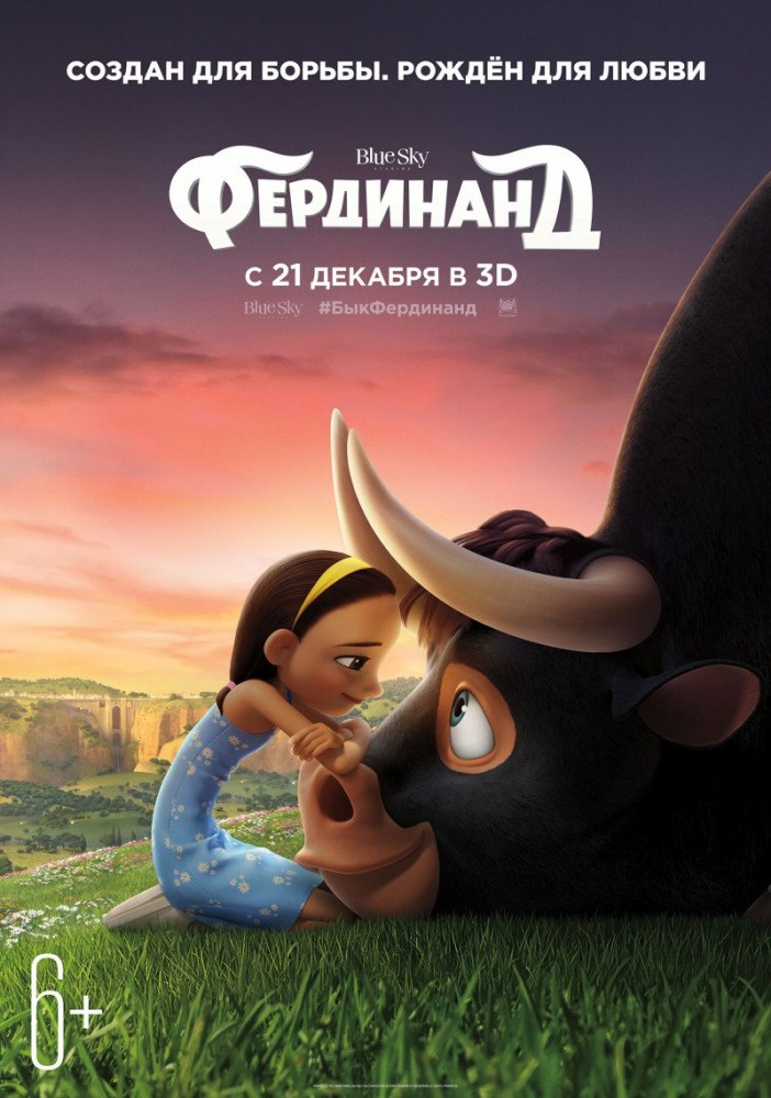 Фердинанд (2017) - OST