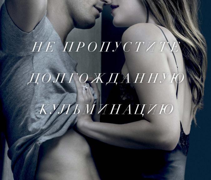 Пятьдесят оттенков свободы (2018) — OST