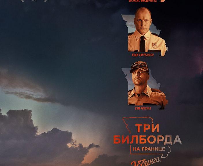 Три билборда на границе Эббинга, Миссури (2017) — OST