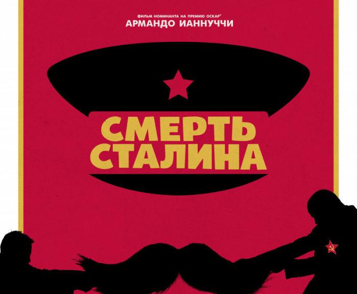 Смерть Сталина (2017) — OST