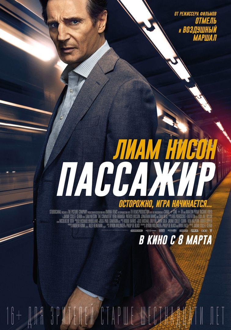 Пассажир (2018) — OST