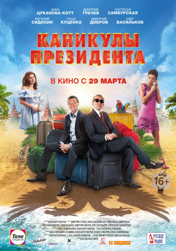 Каникулы президента (2018) — OST