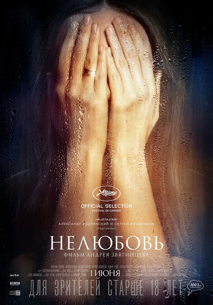 Нелюбовь (2017) — OST