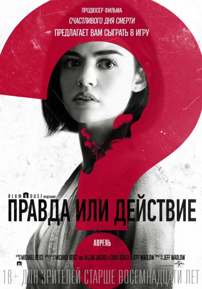 Правда или действие (2018) — OST