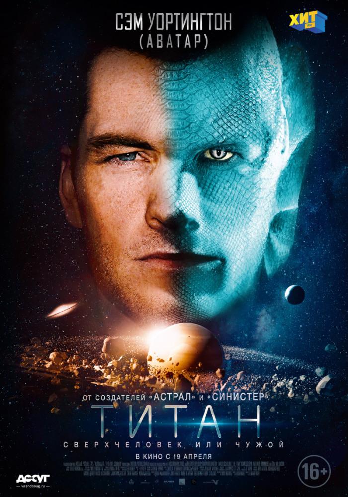Титан (2018) - саундтрек
