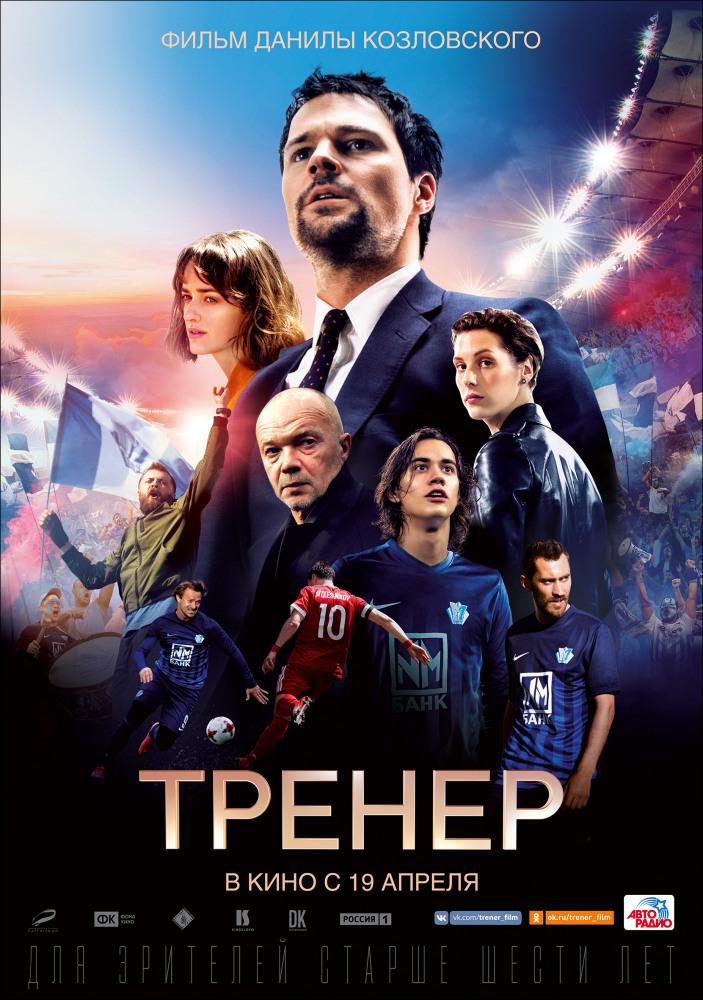 Тренер (2018) — OST
