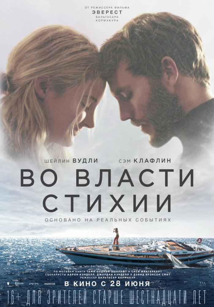 Во власти стихии (2018) - OST