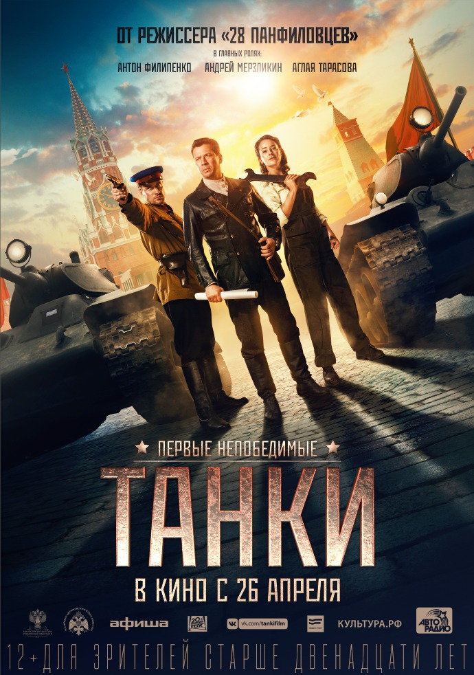 Танки (2018) - саундтрек