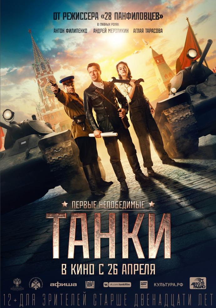 Танки (2018) — OST