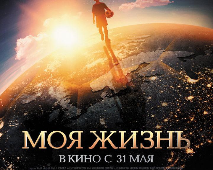 Моя жизнь (2018) — OST