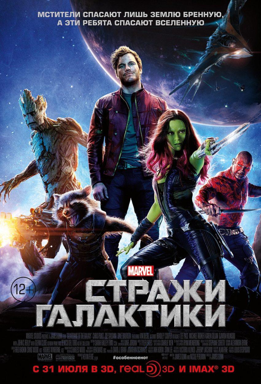 Стражи Галактики (2014) — OST