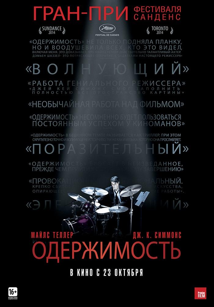 Одержимость (2013) — OST
