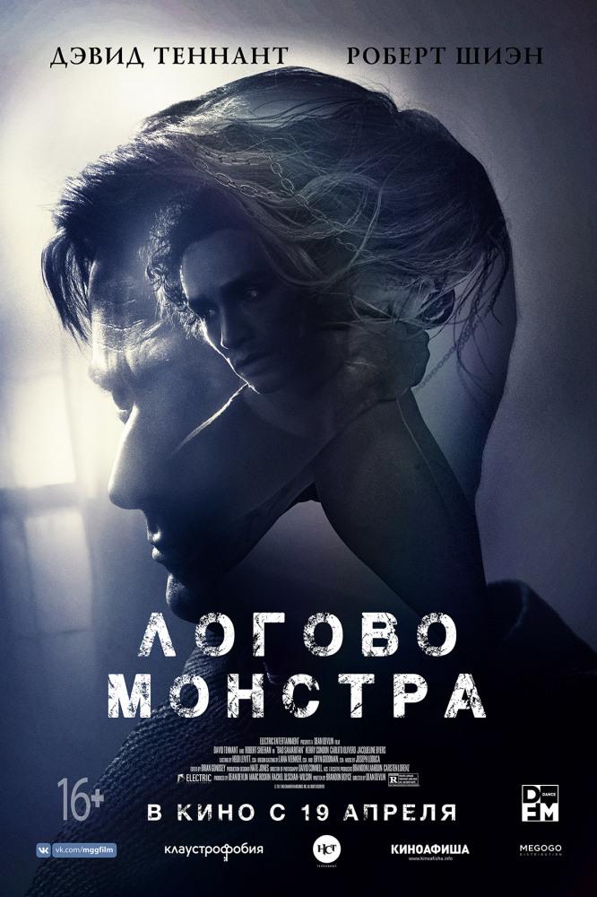 Логово монстра (2018) — OST