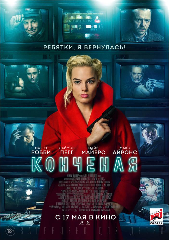 Конченая (2018) — OST