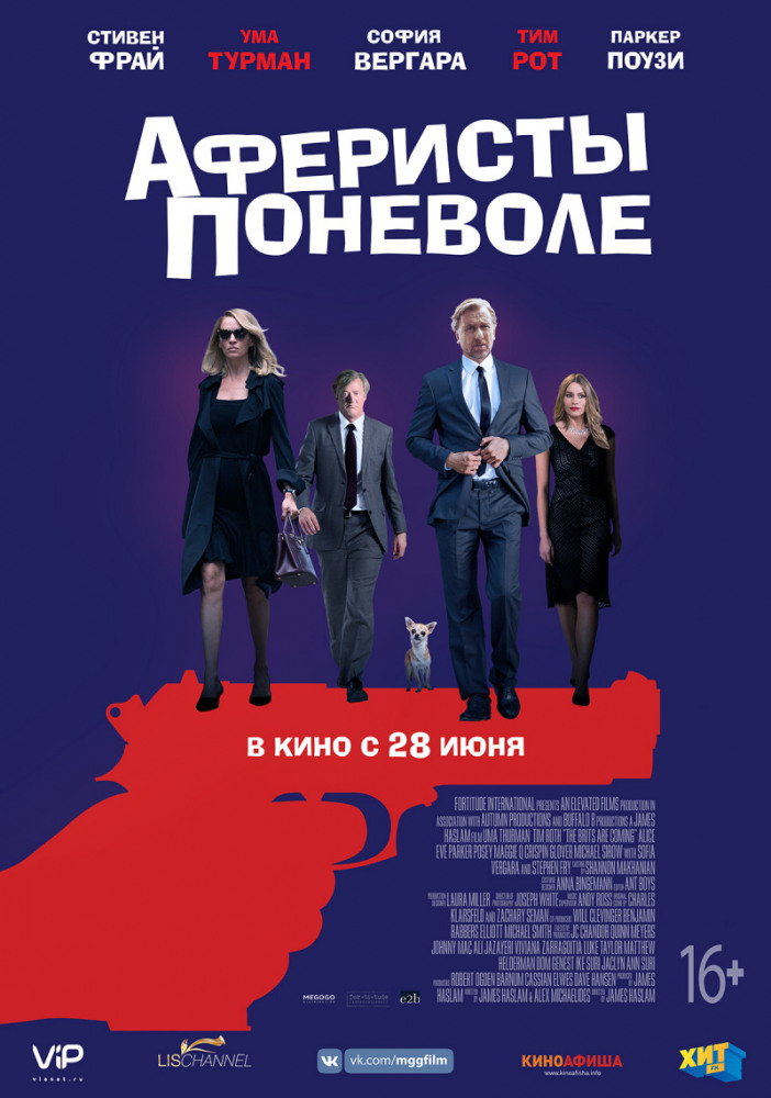 Аферисты поневоле (2018) — OST