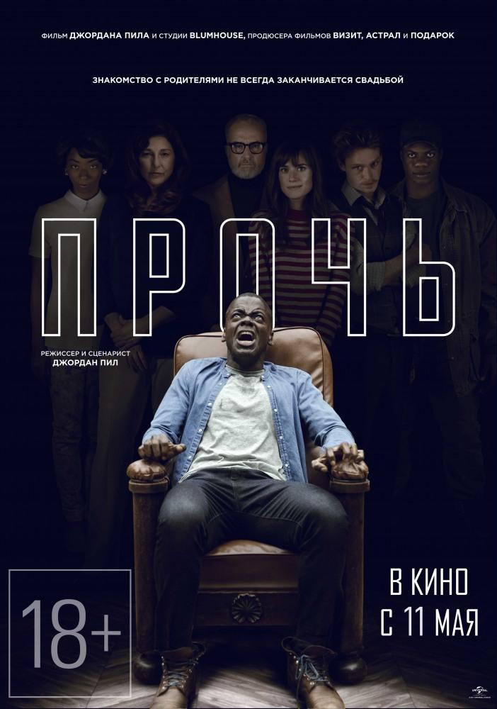 Прочь (2017) — OST