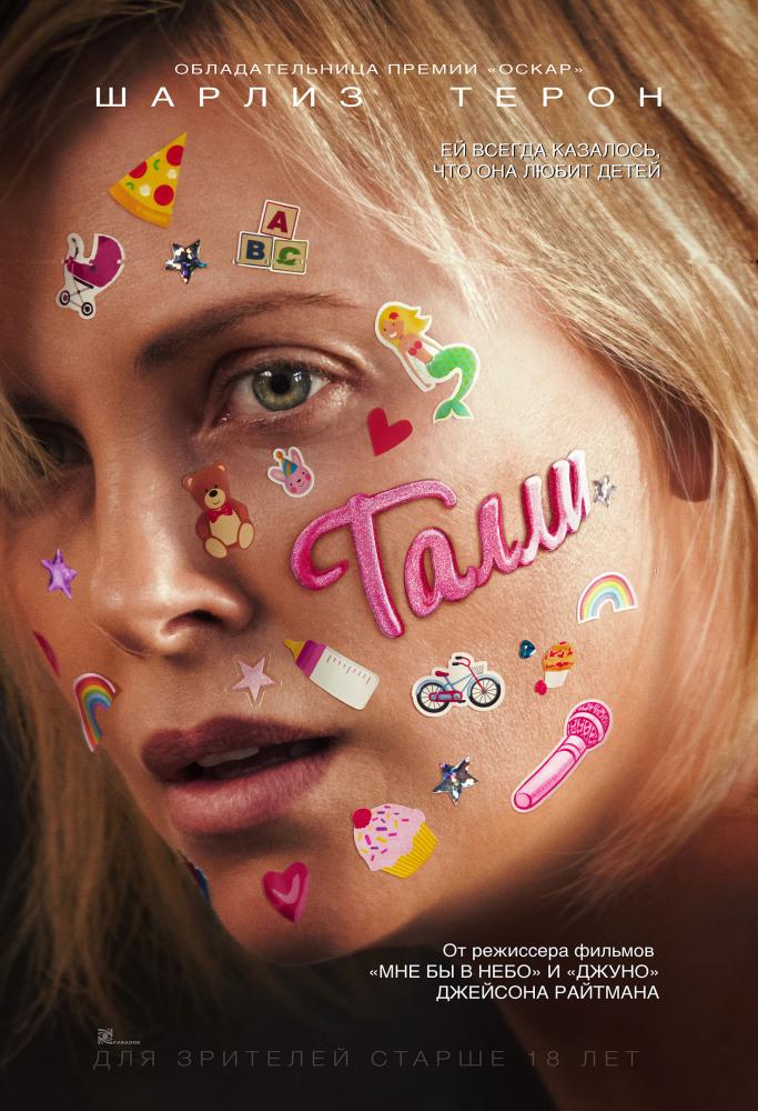 Талли (2018) - саундтрек