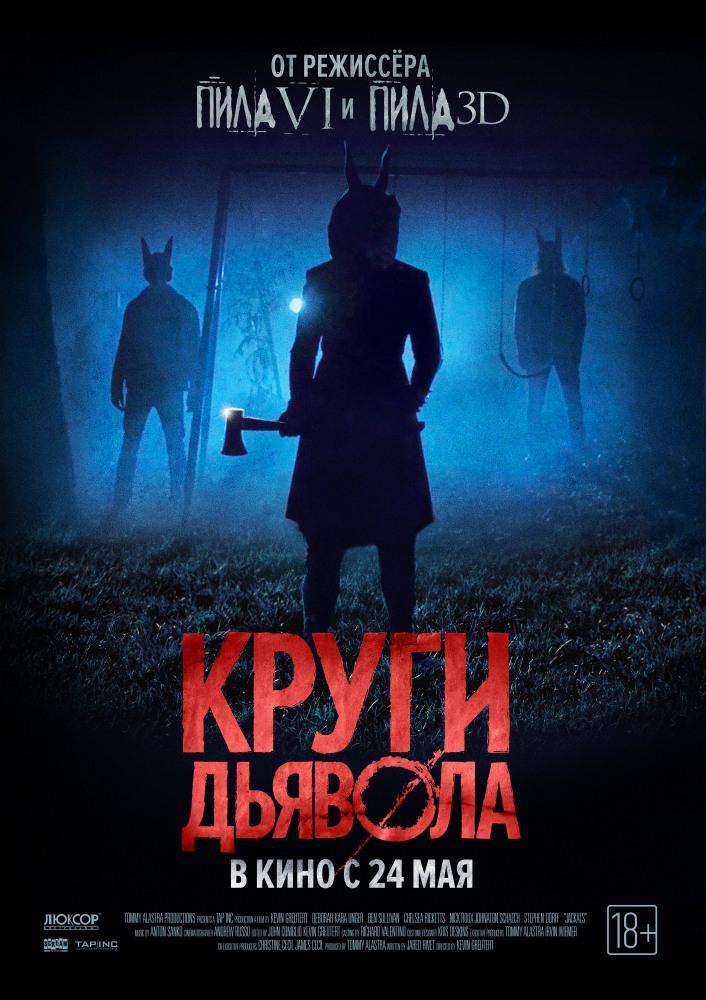 Круги дьявола (2017) - OST