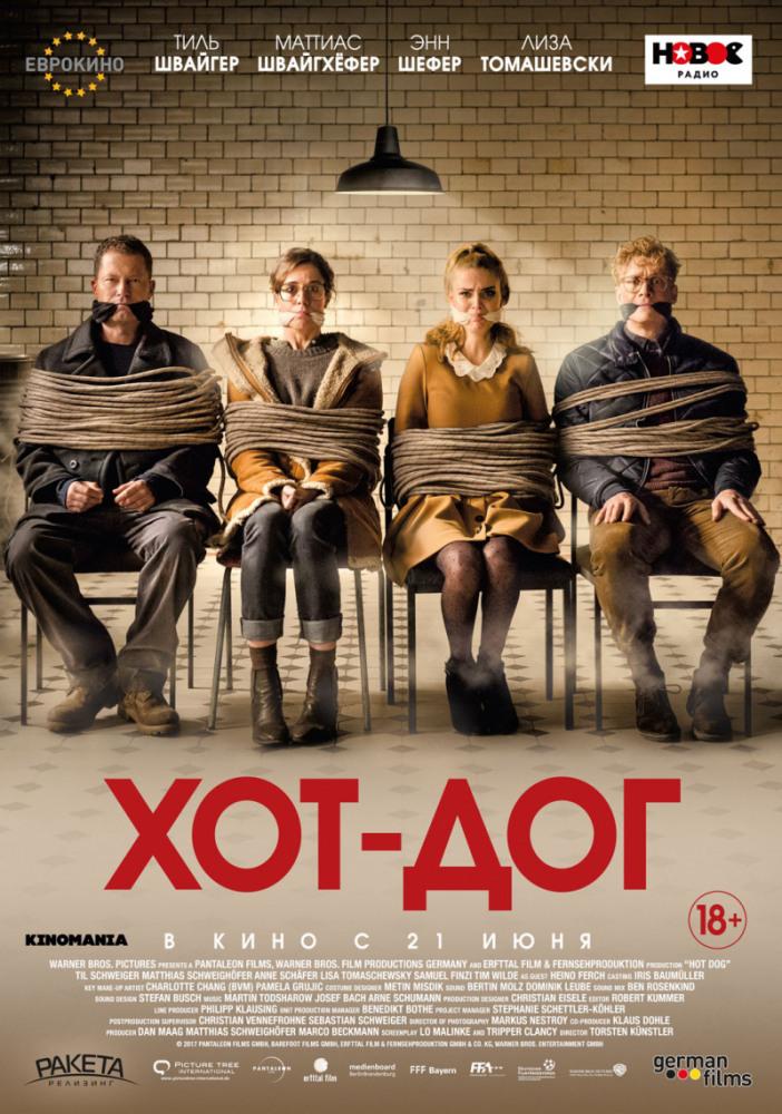 Хот-Дог (2018) — OST