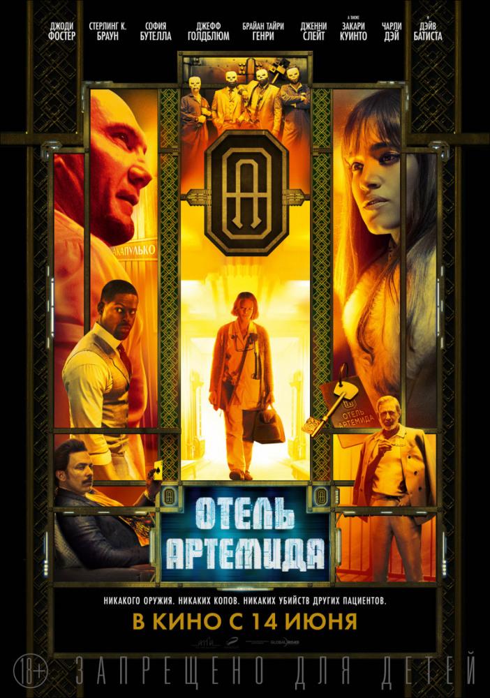Отель «Артемида» (2018) — OST
