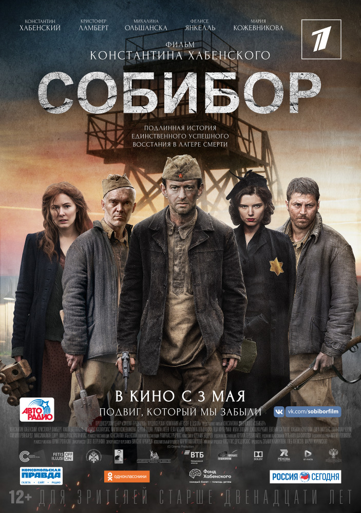 Собибор (2018) — OST